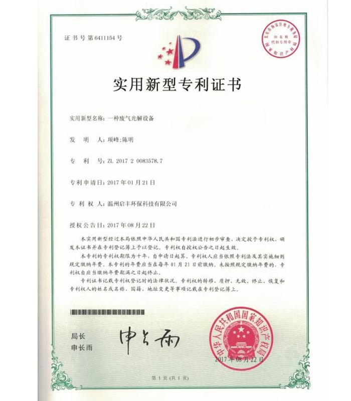 一种废气光解设备专利证书