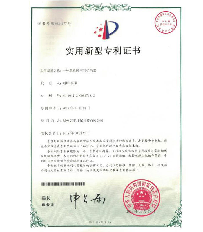 一种单孔膜空气扩散器专利证书