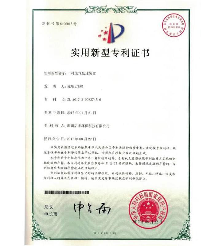 一种废气处理装置专利证书