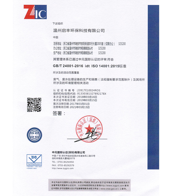 ISO 14001:2015标准认证