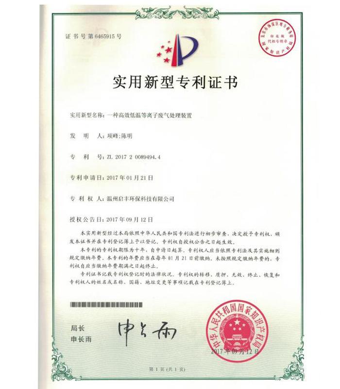 一种高效低温等离子废气处理装置专利证书