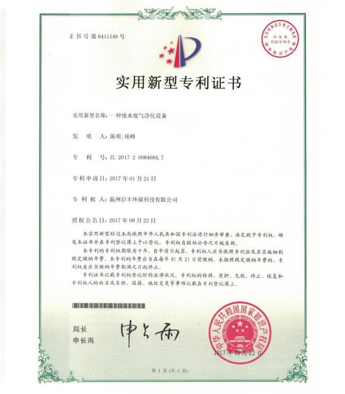 一种废水废气净化设备专利证书
